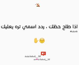 مغروره, كﻻم, and ﻋﺮﺑﻲ image