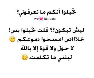 arabic+qoute+, حب عربي تصاميم غزل, and غياب لقاء بغداد كلمات image