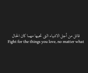 arabic, quotes, and text image