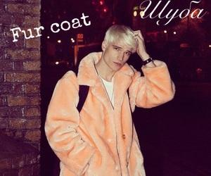 fur coat, парень, and learn russian image