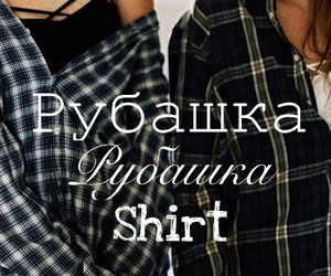 shirt, рубашка, and foreign languages image
