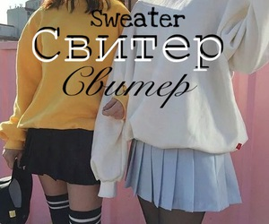 sweater, foreign languages, and свитер image