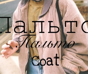 coat, русский язык, and learn russian image