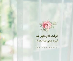 arabic, الوقت, and ﻋﺮﺑﻲ image