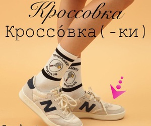russian, russian language, and sneakers image