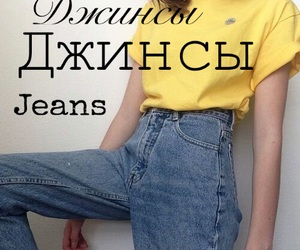jeans, джинсы, and new words image