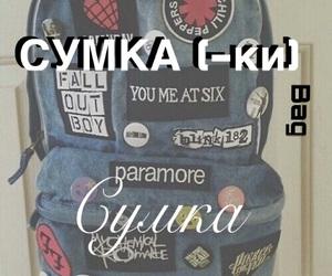 bag, languages, and schoolbag image