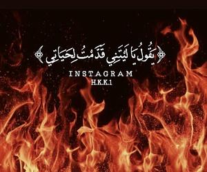 ذكر الله, نار جهنم, and الله image