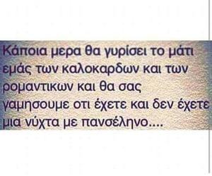 greek quotes, νυχτα, and Ελληνικά image