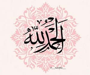no your wrony, arabic+words, and alhamdulilah image