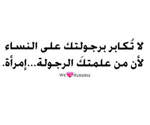 غزل رجولة كبرياء غرور, نساء بنات أمي عربي, and بغداد اغاني حب حبيبي image