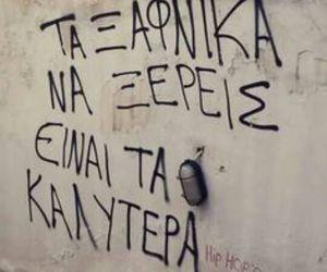 greek, greek quotes, and stixakia image