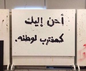 arabic and جداريات image
