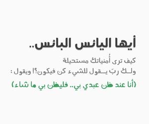 الحزن, أمنية, and امنية image