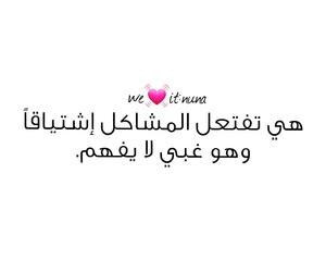 كلمات, arabic qoute love, and غياب فراق لقاء حزن image