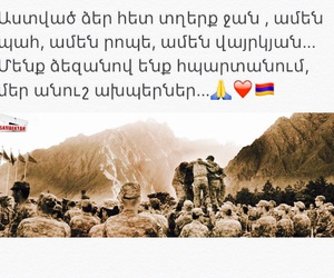 armenia, strong, and hayer image