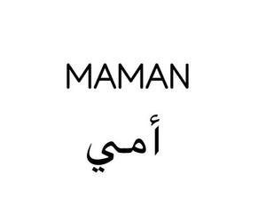 maman, yemma, and arabe image