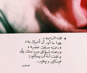الله and love image