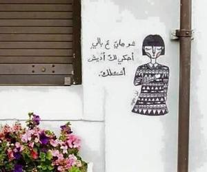حُبْ and اشتياق image