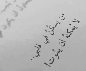 عربيات حبيبي احبك غراميات, حب عربي عراق بغداد, and اغاني غزل ذكريات موت image