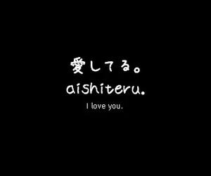 aishiteru