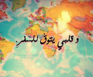 سفر and عربي image