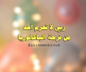dz, حكم و اقوال, and ٌخوَاطِرَ image