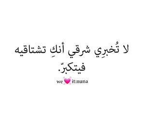 عربيات غراميات اعتذار اسف, حب عربي تصاميم خواطر, and اغاني حبيبي أحبك عشق image