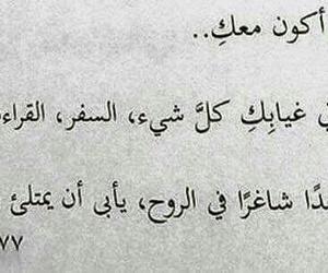 السفر, أصدقاء, and روُح image