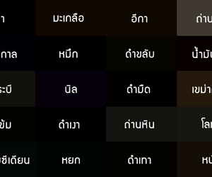 color and thai image