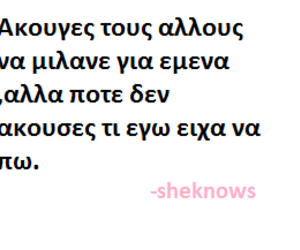 sayings, greek quotes, and greek quotes about love image