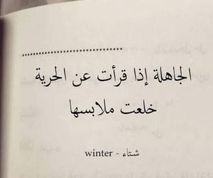 arabic, winter, and words image