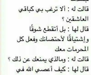 حب, عربي, and baghdad image