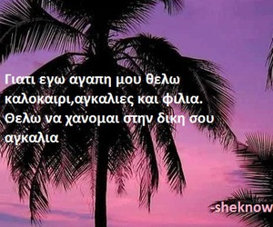 greek quotes, stixakia, and greek quotes about love image