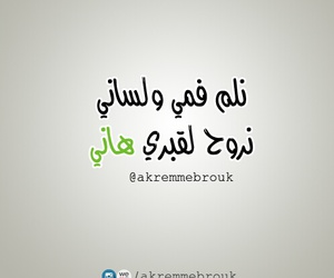 arabic, حزن فراق حب, and عربي عرب بالعربي image