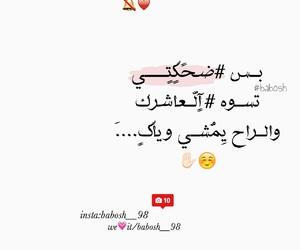 مغروره, ﻋﺮﺑﻲ, and ضحكتي image