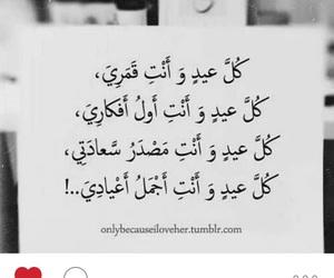 عيد حبيبي عشق حب ميلاد image