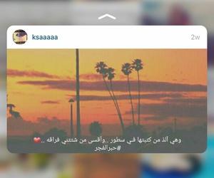 حُبْ, حبرالفجر, and فِراقٌ image