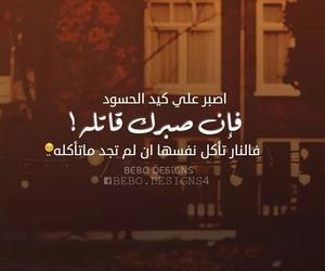 الحسد, كلمات, and ﺭﻣﺰﻳﺎﺕ image