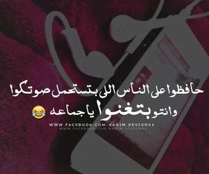 funny, ﺍﻏﺎﻧﻲ, and اصّدًقًاء image
