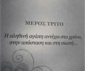 greek, greek quotes, and distance image