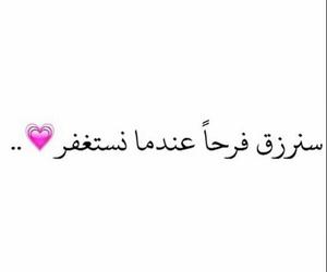 استغفر الله, الله, and اسﻻم image