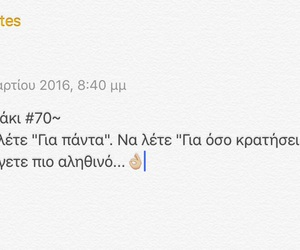 quotes, greek quotes, and στοιχακια image