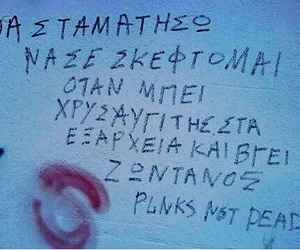 greek quotes, Ελληνικά, and αναρχια image
