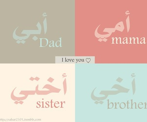 sister, brother, and ابي image
