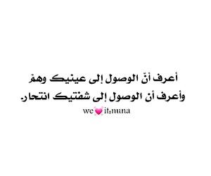 arabic qoute love fitness, حبيبي حبيات عربيات اشتياق, and كلمات اغاني وهم انتحار image
