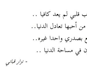 كاظم الساهر, نزار قباني, and كتاب الحب image
