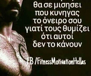 dreams, greek, and quotes image
