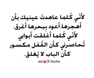 غزل العراق بغداد صمت, حبيبي عيونك هجران غرق, and جرح ألم وجع فراف image