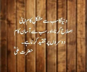 urdu, urdu quotes, and urdu novels image